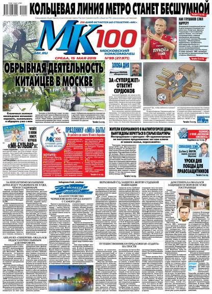 Обложка «МК Московский Комсомолец 99-2019»