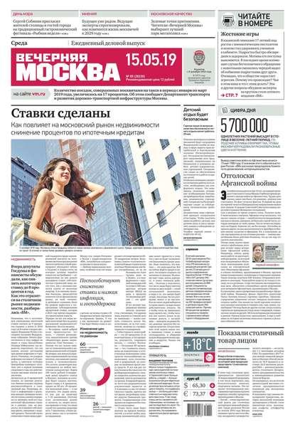 Обложка «Вечерняя Москва 85-2019»
