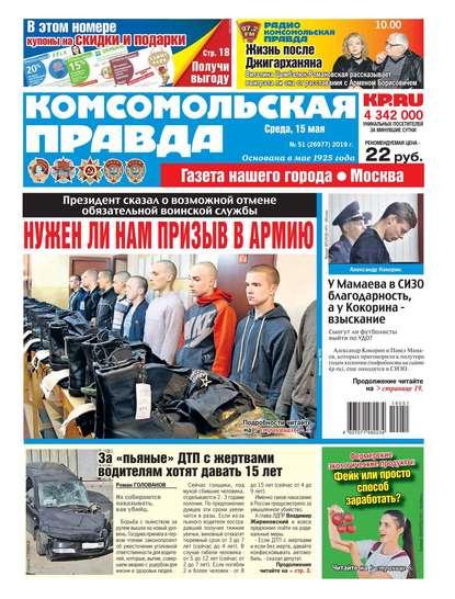 Обложка «Комсомольская Правда. Москва 51-2019»