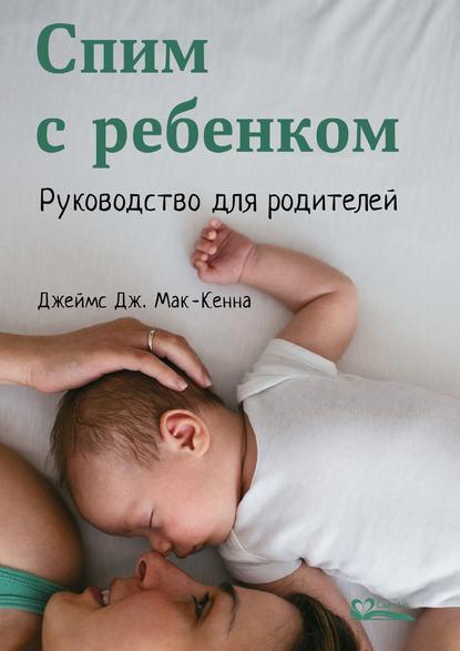 Обложка «Спим с ребенком»