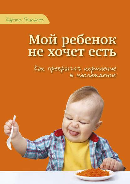 Обложка «Мой ребенок не хочет есть!»