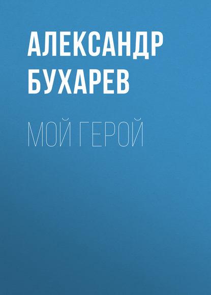 Обложка «Мой герой»