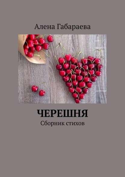 Обложка «Черешня. Сборник стихов»