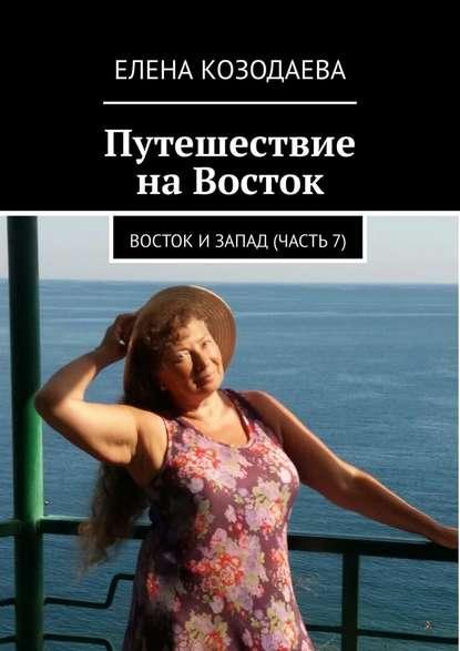 Обложка «Путешествие наВосток. Восток и Запад. Часть7»