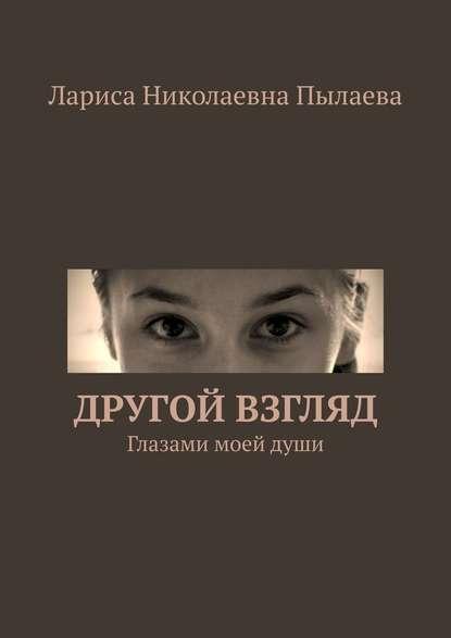 Обложка «Другой взгляд. Глазами моейдуши»