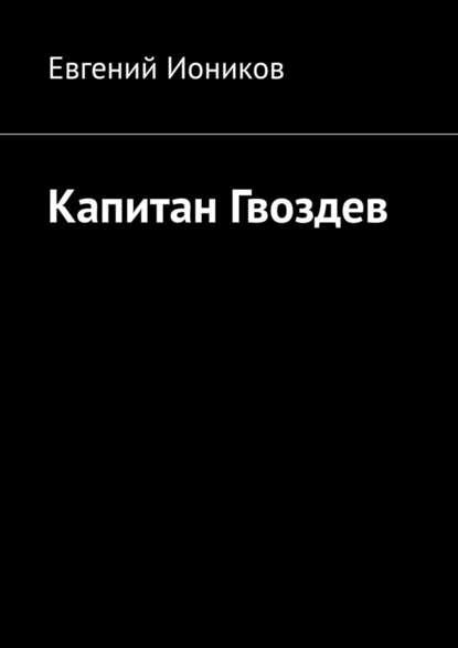 Обложка «Капитан Гвоздев»