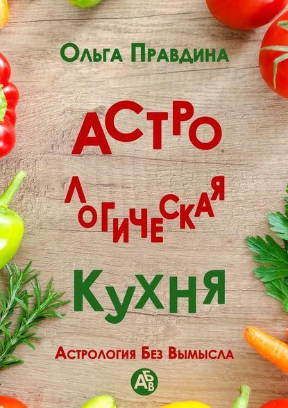 Обложка «Астрологическая кухня. Астрология без вымысла»