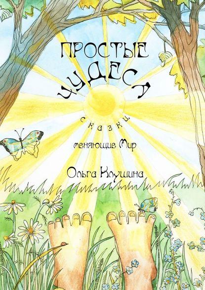 Обложка «Простые чудеса. Сказки, меняющие мир»