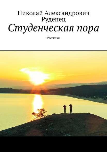 Обложка «Студенческаяпора. Рассказы»