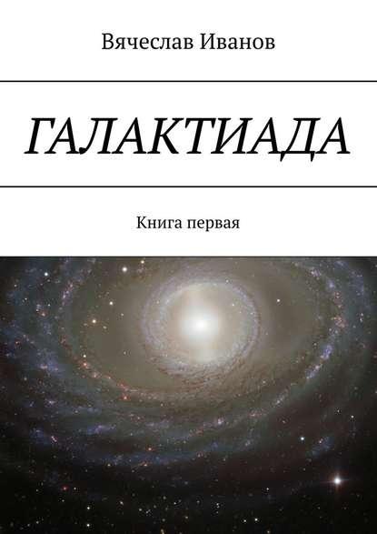 Обложка «Галактиада. Книга первая»