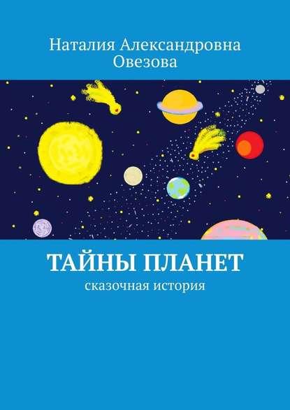 Обложка «Тайны планет. Сказочная история»