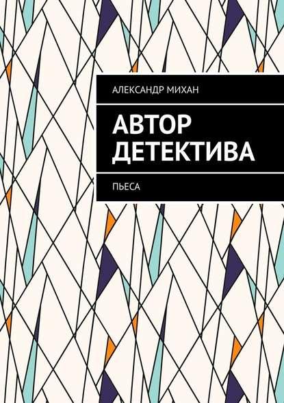 Обложка «Автор детектива. Пьеса»