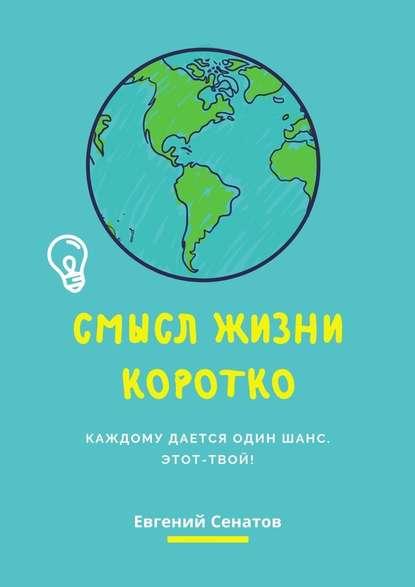 Обложка «Смысл жизни коротко. Каждому дается один шанс. Этот – твой!»