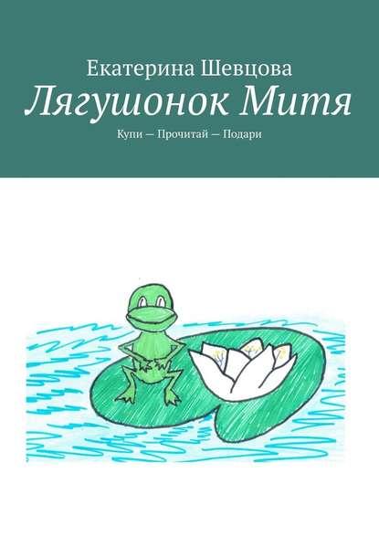 Обложка «Лягушонок Митя. Купи– Прочитай– Подари»