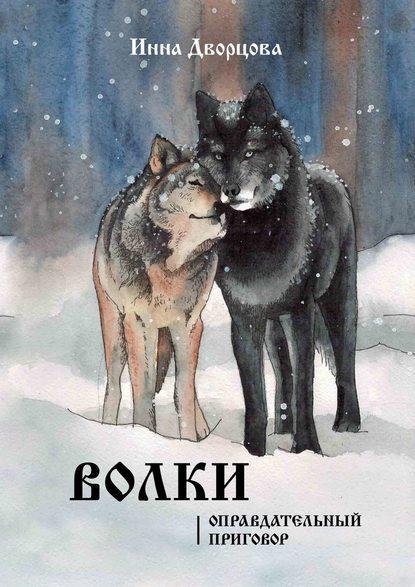 Обложка «Волки. Оправдательный приговор»