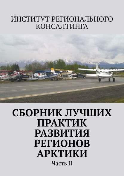 Обложка «Сборник лучших практик развития регионов Арктики. ЧастьII»