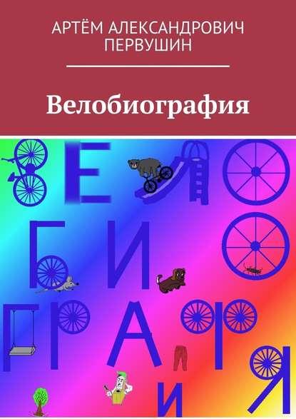 Обложка «Велобиография»