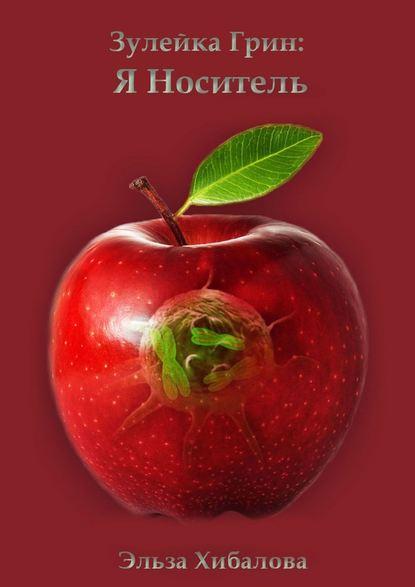 Обложка «Зулейка Грин: Я Носитель»