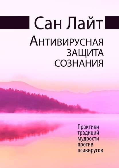 Обложка «Антивирусная защита сознания. Практики традиций мудрости против псивирусов»