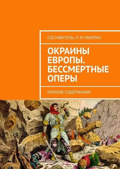 Обложка «Окраины Европы. Бессмертные оперы. Краткие содержания»