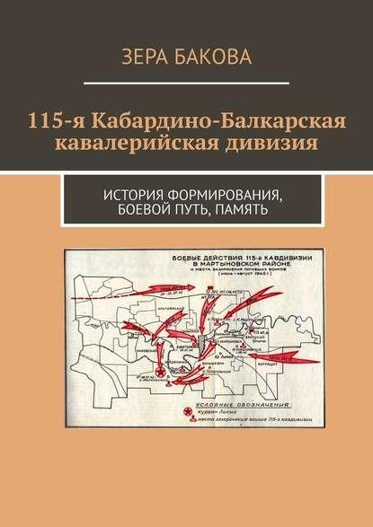 Обложка «115-я Кабардино-Балкарская кавалерийская дивизия. История формирования, боевой путь, память»