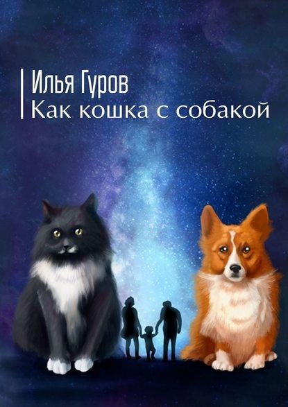 Обложка «Как кошка ссобакой»