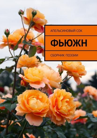 Обложка «Фьюжн. Сборник поэзии»