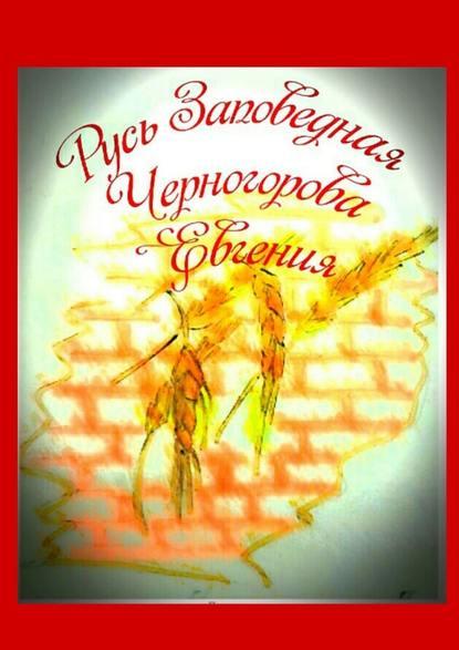 Обложка «Русь заповедная»