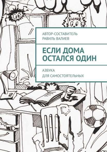 Обложка «Если дома осталсяодин. Азбука для самостоятельных»