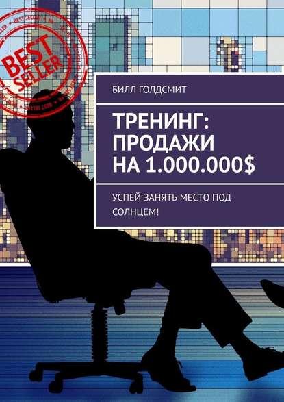 Обложка «Тренинг: Продажи на1.000.000$. Успей Занять Место Под Солнцем!»