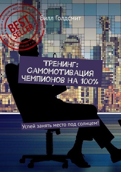 Обложка «Тренинг: Самомотивация чемпионов на100%. Успей занять место под солнцем!»