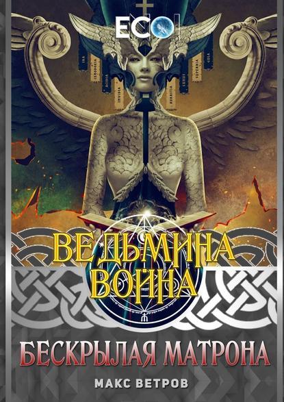 Обложка «Ведьмина война. Бескрылая Матрона»