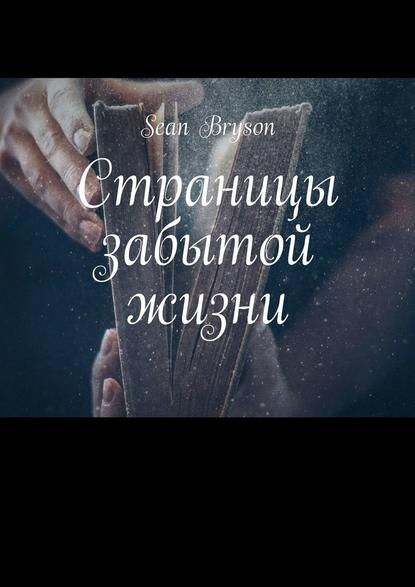 Обложка «Страницы забытой жизни»