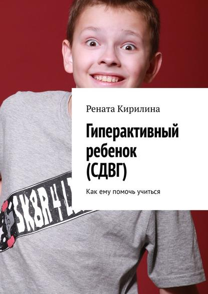 Обложка «Гиперактивный ребенок (СДВГ). Как ему помочь учиться»