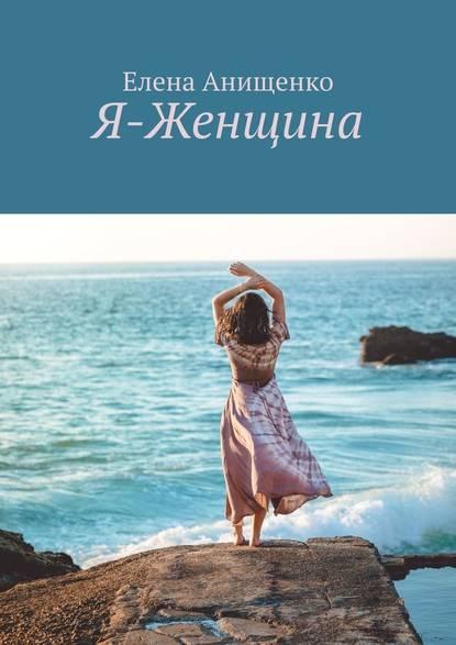 Обложка «Я-Женщина»