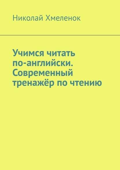 Обложка «Учимся читать по-английски. Современный тренажёр почтению»