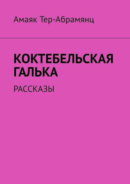 Обложка «Коктебельская галька. Рассказы»