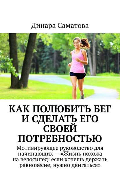 Обложка «Как полюбить бег исделать его своей потребностью»