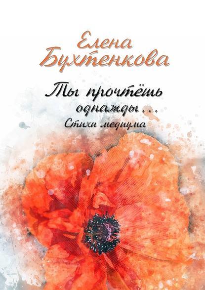 Обложка «Ты прочтёшь однажды… Стихи медиума»