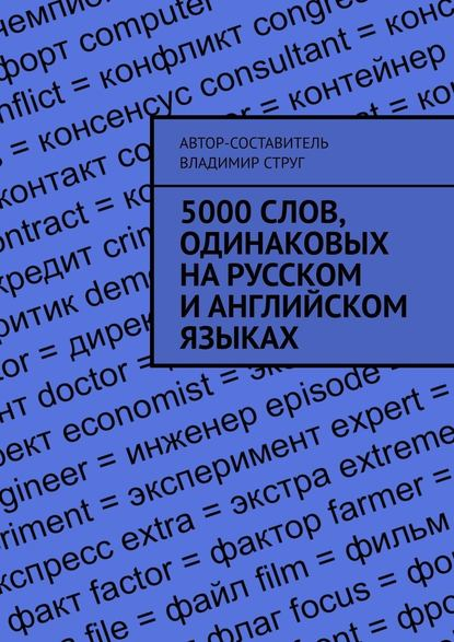 Обложка «5000слов, одинаковых нарусском ианглийском языках»