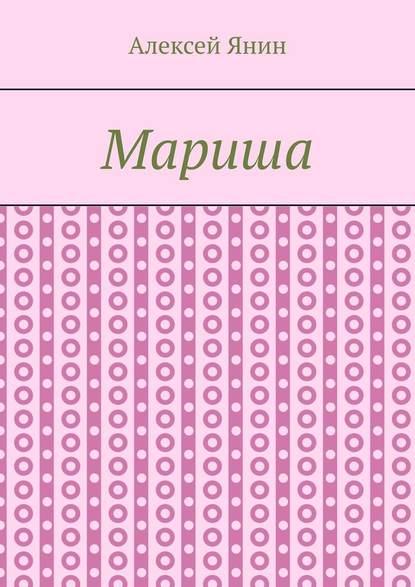 Обложка «Мариша»