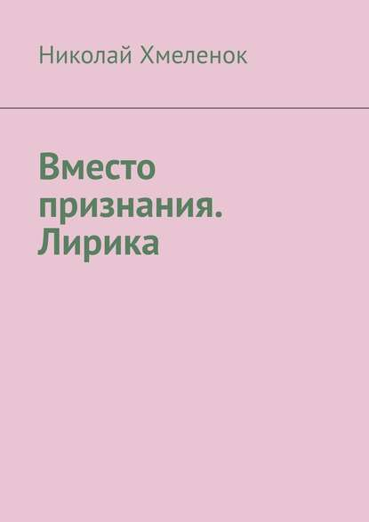 Обложка «Вместо признания. Лирика»