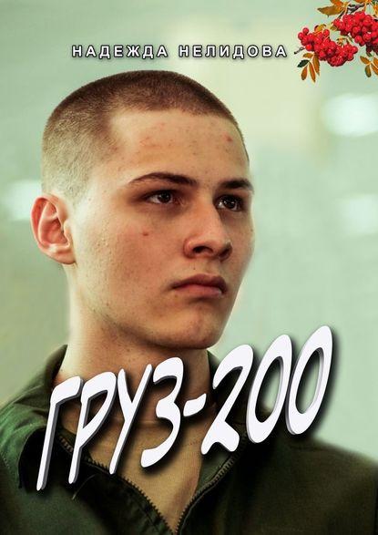 Обложка «Груз-200»