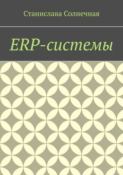 Обложка «ERP-системы»