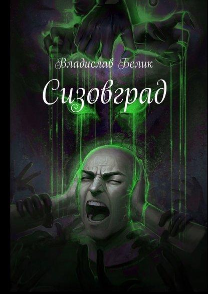 Обложка «Сизовград»