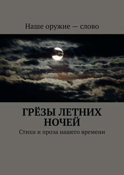 Обложка «Грёзы летних ночей. Стихи ипроза нашего времени»