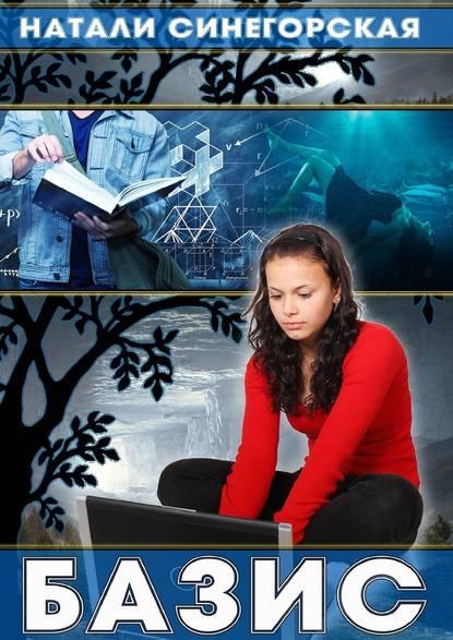 Обложка «Базис. Книга из цикла «Мировое древо»»