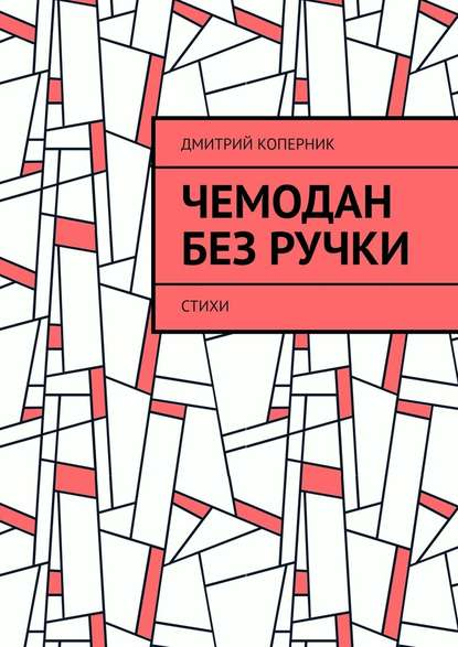 Обложка «Чемодан без ручки. Стихи»