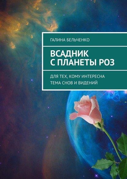 Обложка «Всадник спланетыРоз. Для тех, кому интересна тема снов ивидений»