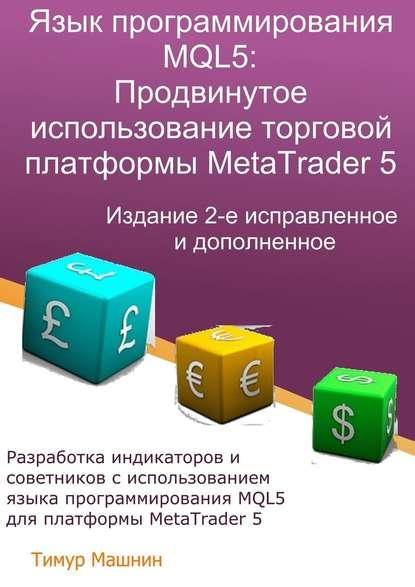 Обложка «Язык программирования MQL5: Продвинутое использование торговой платформы MetaTrader5. Издание 2-е, исправленное идополненное»